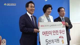 BNK금융그룹 어린이 안전우산 전달식