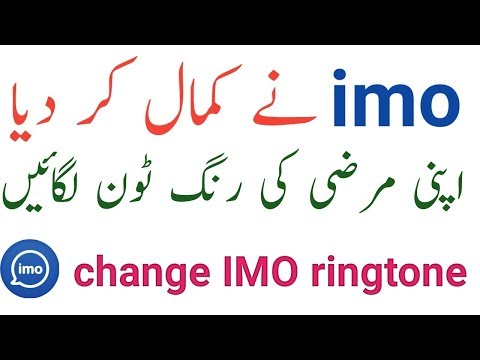 How To Change imo Ringtone without Any other App