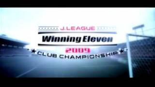 J.LEAGUE Winning Eleven 2009 CLUB CHAMPIONSHIP (Opening Movie J2-Version)