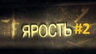 Сериал Ярость - 2 серия