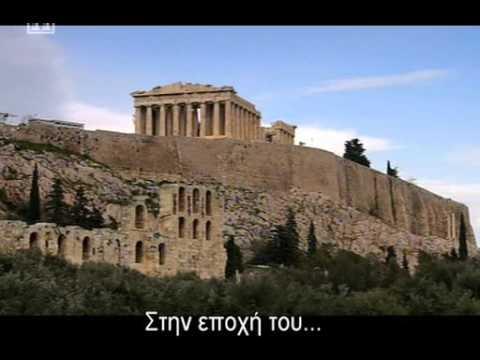 History Channel -  Athens Ancient Supercity - Αρχαία Αθήνα (ελληνικοί υπότιτλοι / greek subs)