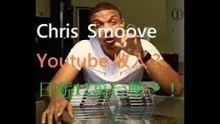 Chris Smoove到底在YouTube裡賺多少錢?日薪3萬港幣12萬台幣?!