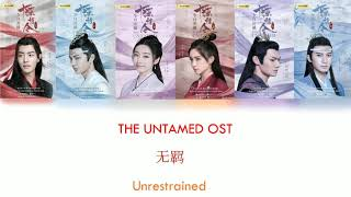 [ENG SUB+PINYIN] THE UNTAMED OST [UNRESTRAINED]《陈情令》《无羁》DUET VERSION