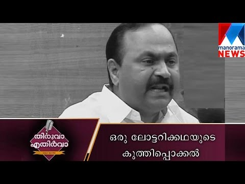 Flash back of a lottery story in Thiruva Ethurva   Manorama News