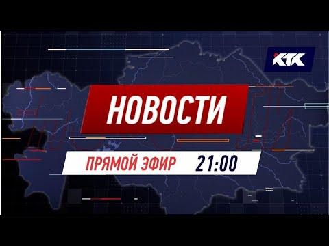 Вечерние новости 22/07/2020 - Видео онлайн