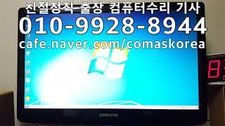 친정컴 출장컴퓨터PC수리AS 010-9928-8944 …
