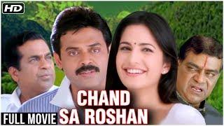 Chand Sa Roshan Full Hindi Movie | Katrina Kaif, Venkatesh, Brahmanandam | Latest Hindi Dubbed Movie