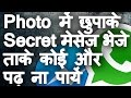 Hide secret message in Image before sending it to WhatsApp etc! [हिंदी]