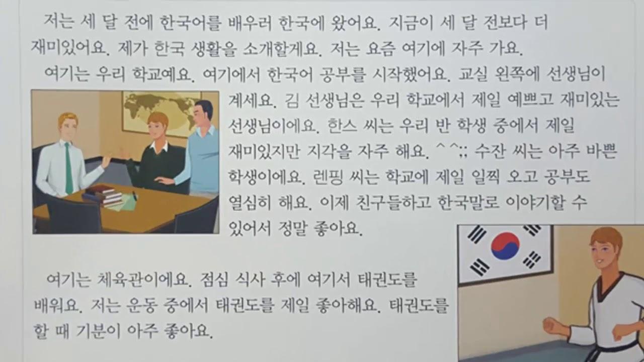 Знакомства Корейский Язык