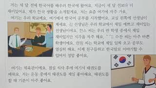 Корейский язык. (мои уроки 45)초급