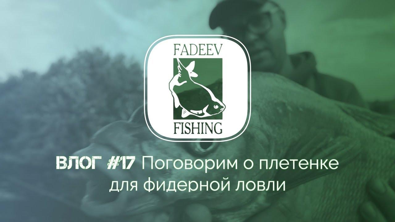 Влог #17.  Поговорим о плетенке для фидерной ловли