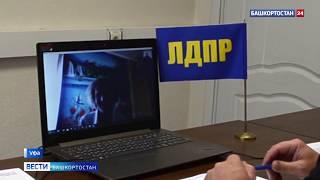 Партия ЛДПР во время карантина усилила онлайн общение с гражданами