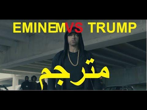 Eminem  BET Hip Hop Awards Freestyle  Cypher - مترجم