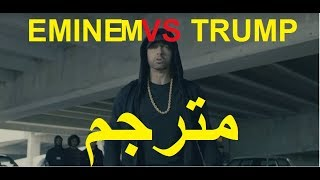 Eminem  BET Hip Hop Awards Freestyle  Cypher - مترجم