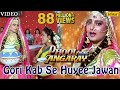 Download Gori Kab Se Huyee Jawan Full  Song | Phool Bane Angaray | Rekha & Rajinikanth | Lata Mangeshkar MP3 song and Music Video