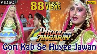 Gori Kab Se Huyee Jawan Full Video Song | Phool Bane Angaray | Rekha & Rajinikanth | Lata Mangeshkar
