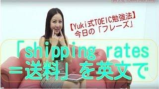 「送料は配達する距離によって異なります」と英語で言う Yuki's TOEIC Love☆ de 英会話 「shipping rates」今日のフレーズ thumbnail
