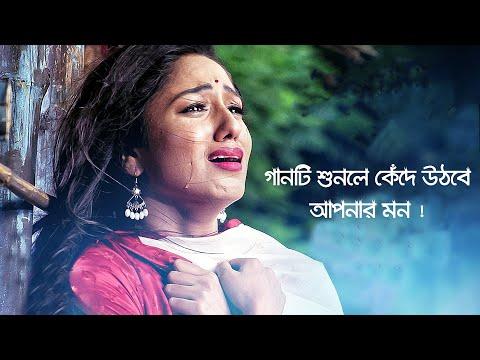 গভীর রাতে একা গানটি শুনুন 🎧 New Bangla Sad Song 2019 | Nusrat Shifa | Official Song