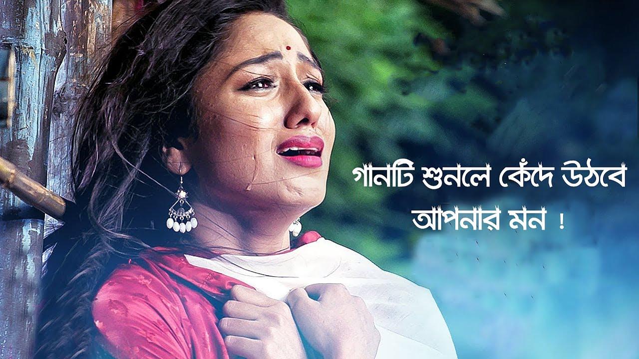 গভীর রাতে একা গানটি শুনুন ? New Bangla Sad Song 2019 | Nusrat Shifa | Miththa Bolar Shovab