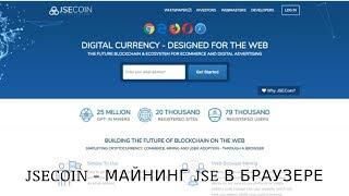 Jsecoin.com отзывы 2018, обзор, mmgp, майнинг криптовалюты, токен jse