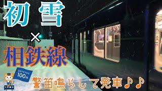 【2018年初雪 × 相鉄線】9000系ネイビーブルー 警笛を鳴らして緑園都市駅を発車♪♪