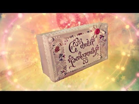 видео: Несложная подарочная коробочка ко дню рождения своими руками / МК