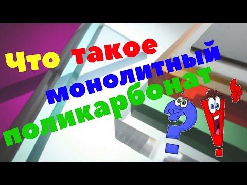 поликарбонат цена ярославль 93 41 72 теплицы-ярославль.рф