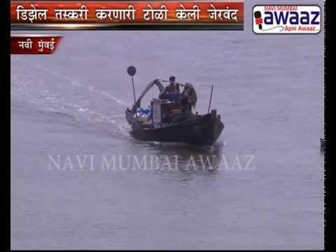 Navi Mumbai Awaaz - Diesel Smuggling