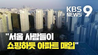 """""""서울 사람들이 지역 아파트를 쇼핑하듯 쓸어가요"""" / …"""