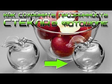 Как сохранить прозрачность стекла в фотошоп