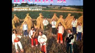 Песняры - Калина (1978)