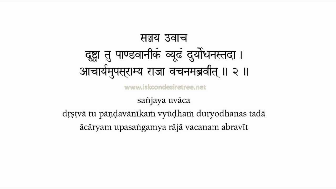 Bhagavad Gita Chapter 01 Sanskrit Recitation By His Grace Radha