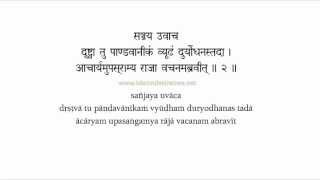 Bhagavad Gita Chapter 01 Sanskrit Recitation By His Grace Radha Gopinath Das