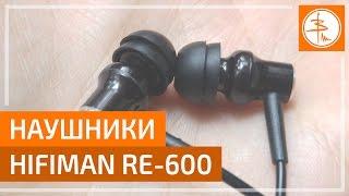 Наушники HiFiMan Re-600 - арматурная динамика