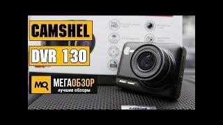 CAMSHEL DVR 130 обзор видеорегистратора