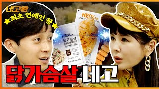 Negotiating with King of Chicken Breasts Heo Kyung-hwan [Nego King] Ep. 8