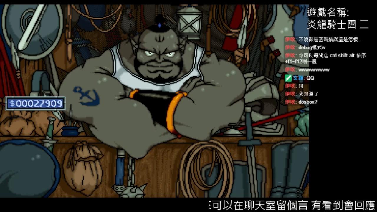【Old Gaming - 緋村】7/15 炎龍騎士團二 再戰 第六章完全攻略 - YouTube