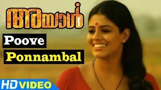 Ayal Malayalam Movie   Songs   Poove Ponnambal Song   Lal   Iniya   Lena   Mohan Sithara