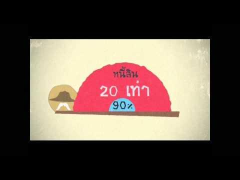 ปมปัญหาความเลื่อมล้ำในสังคมไทย