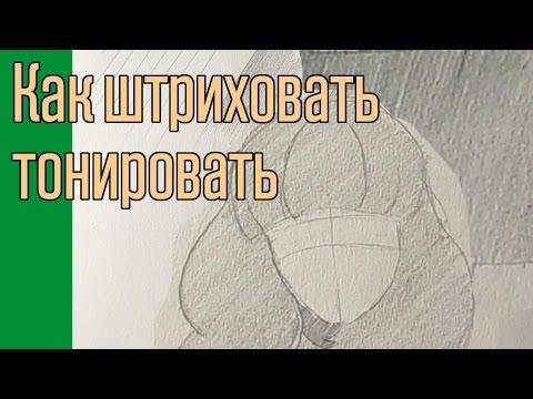 видео: Как штриховать, тонировать, закрашивать аниме рисунок