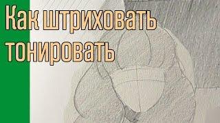 Как штриховать, тонировать, закрашивать аниме рисунок(Вопросы и ответы в группу: http://vk.com/club61619523 Аккуратность !!!!!!!!!!!!!!!, 2014-11-18T05:00:01.000Z)