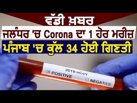 Breaking: Jalandhar में coronavirus का एक और Positive मरीज़, Punjab में कुल 34 हुई संख्या