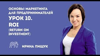 Основы маркетинга. Урок 10 из 10. ROI (return on investment)