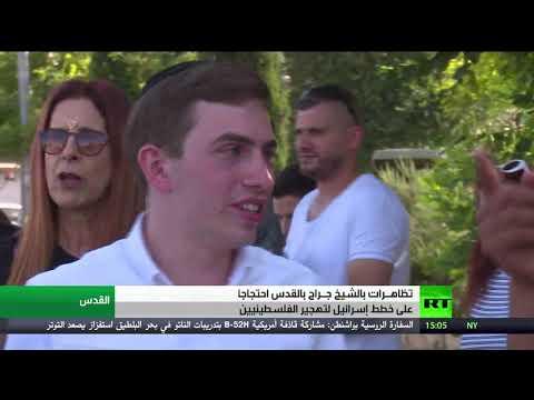 تظاهرات بالشيخ جراح احتجاجا على خطط التهجير  - 22:55-2021 / 6 / 11