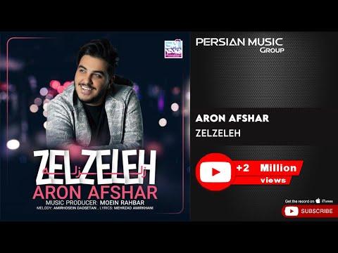 Aron Afshar - Zelzeleh ( آرون افشار - زلزله )