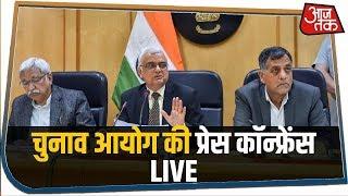 Delhi Election: EC ने Press Conference कर किया चुनाव की तारीखों का ऐलान, देखिए Press Meet Live
