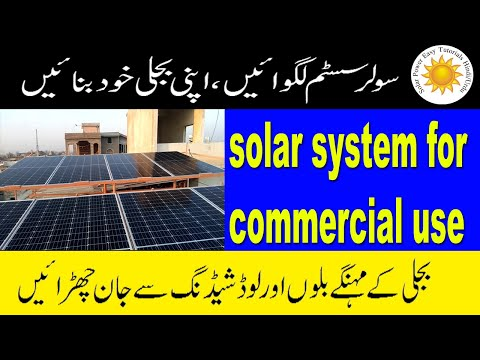 3KW Solar System Wiring & Fitting with Complete Price Detail Feb 2020|3kw Solar System for School #2