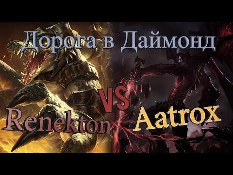 видео: Дорога в Даймонд Ренектон против Аатрокса /league of legends renekton vs aatrox