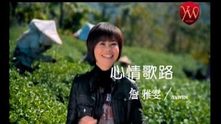 詹雅雯【心情歌路】Official Music Video