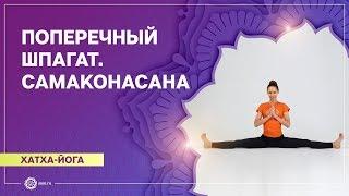 ПОПЕРЕЧНЫЙ ШПАГАТ для начинающих. САМАКОНАСАНА. Екатерина Андросова.